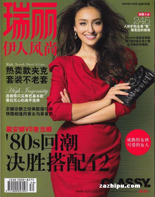 瑞丽伊人风尚2009年10月号封面图片-杂志铺zazhipu.