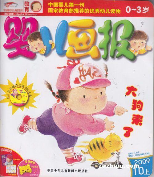 婴儿画报2009年10月封面图片 领先的杂志订阅平台