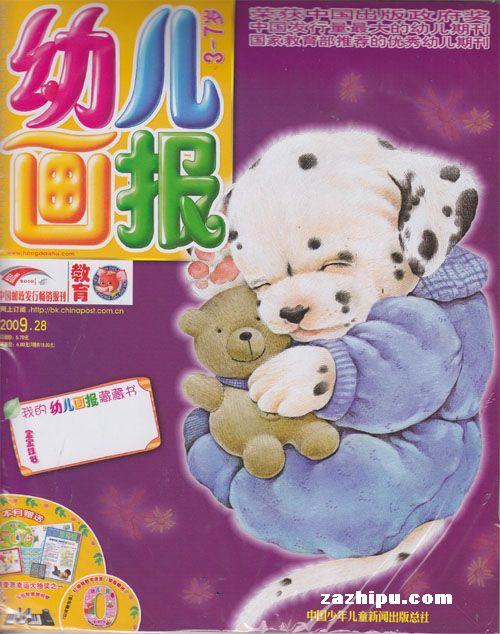 幼儿画报2009年10月封面图片 领先的杂志订阅平台