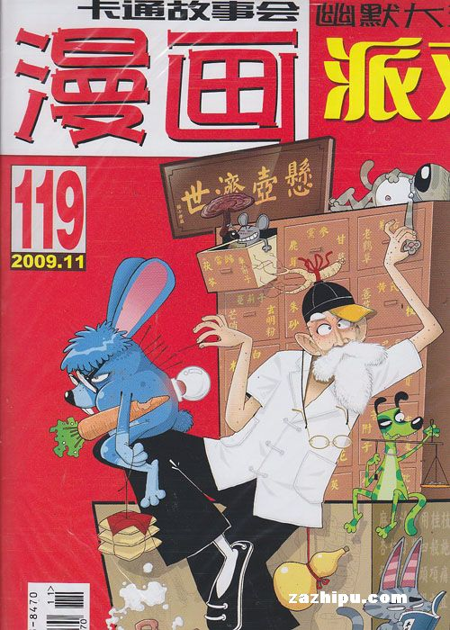 漫画派对2009年11-漫画PARTYv漫画姬时漫画图片