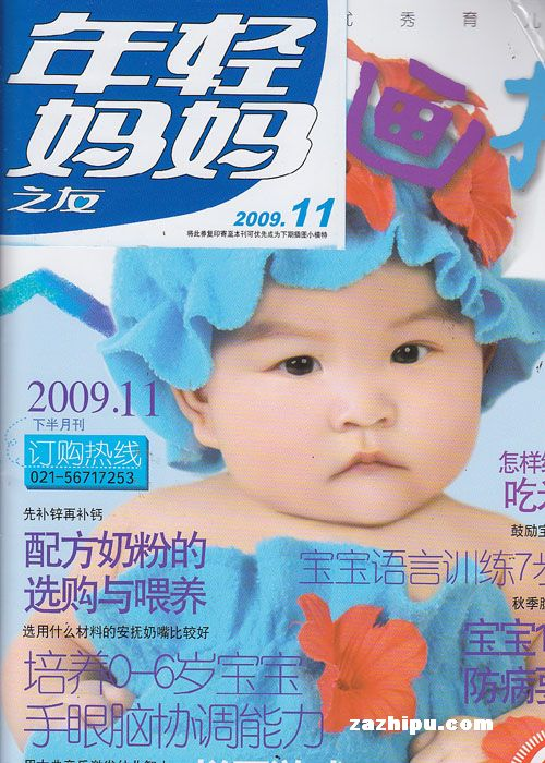 娃娃画报.年轻妈妈之友 1年共12期 杂志订阅