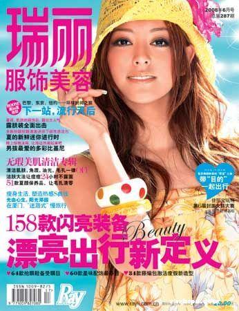 《瑞丽服饰美容》2008年6月号