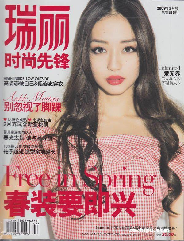 瑞丽时尚先锋2009年2月刊-瑞丽时尚先锋杂志封面,内容精彩试读 &nbsp