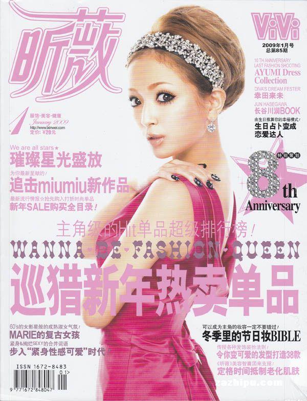 这个昕薇杂志的日本模特是谁_突袭网