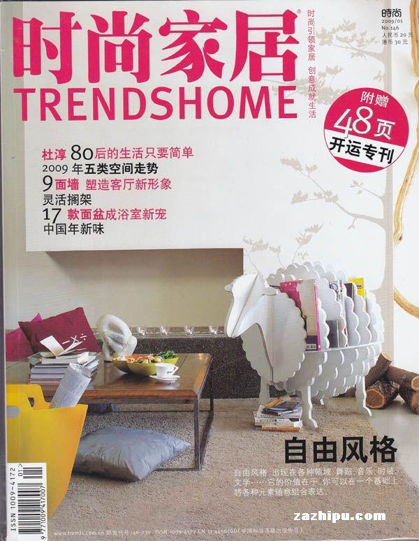 时尚家居2009年1月封面图片-杂志铺zazhipu.com-领先