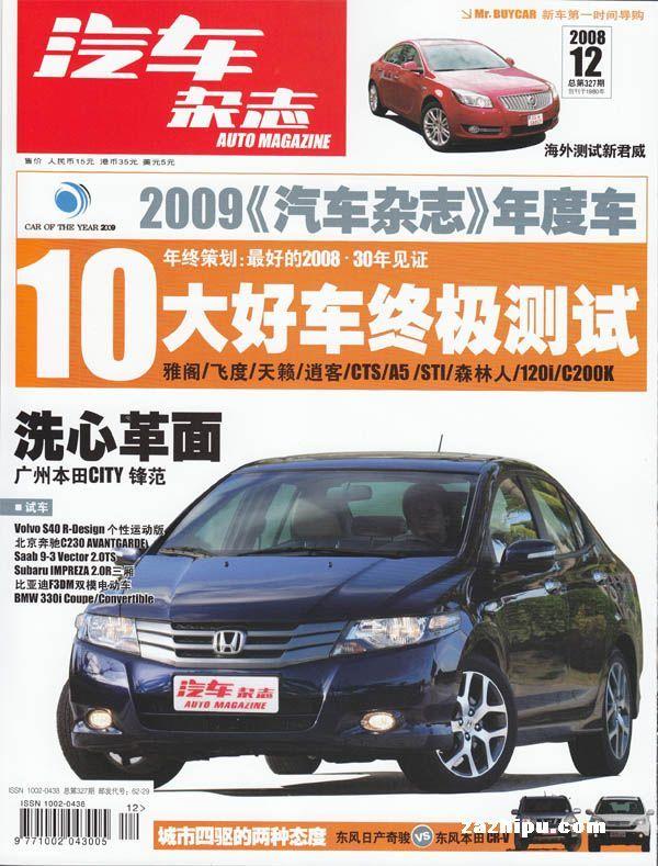 汽车杂志2008年12月