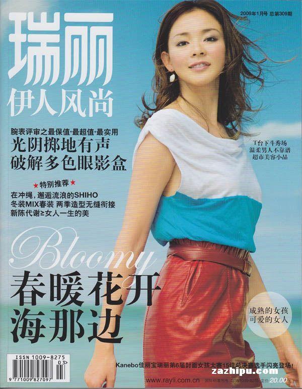 瑞丽伊人风尚2009年1月号