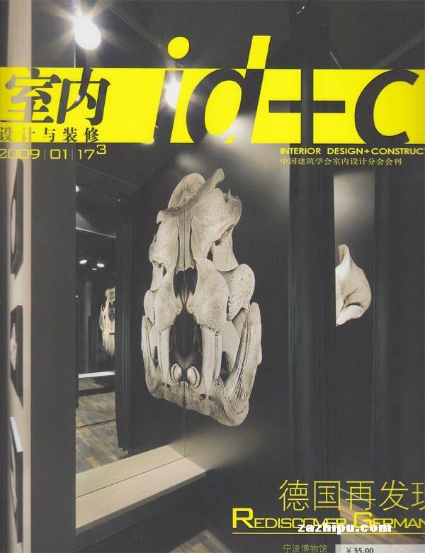 室内设计与装修09年1月封面图片 杂志铺zazhipu.com 领先