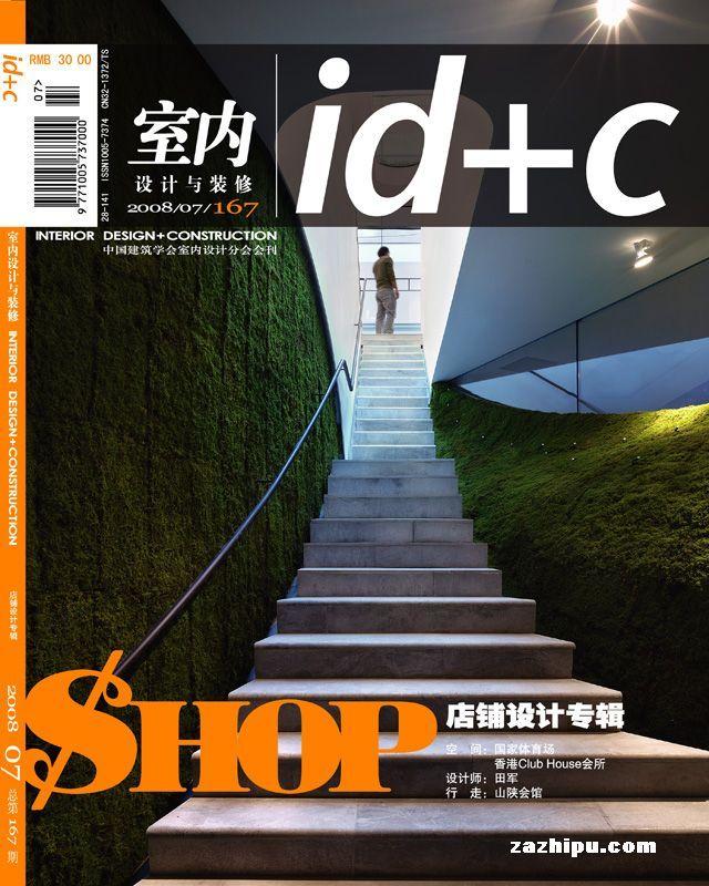 室内设计与装修2008年7月封面图片-杂志铺zazhipu.com