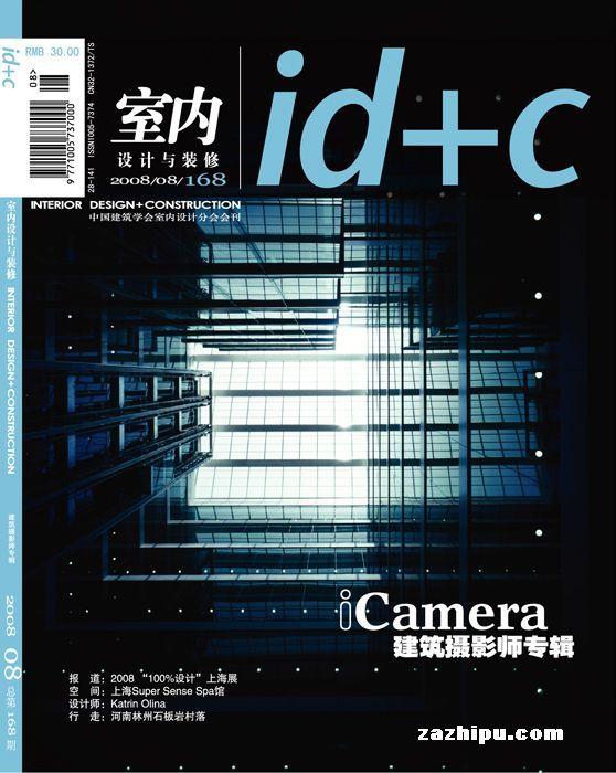 室内设计与装修2008年8月封面图片-杂志铺zazhipu