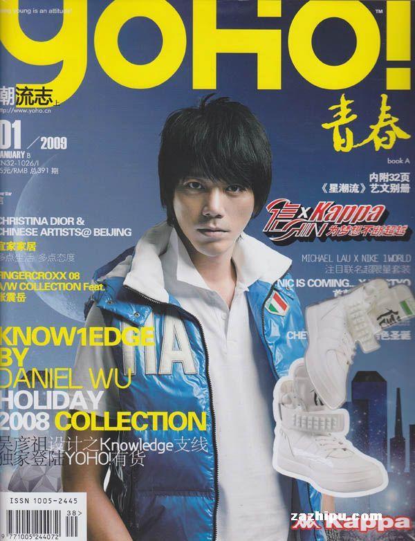潮流志2009年1月-yoho(潮流志)杂志封面,内容精彩试读
