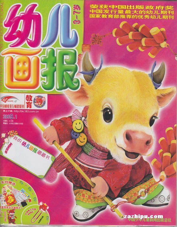 幼儿画报2009年1月图片