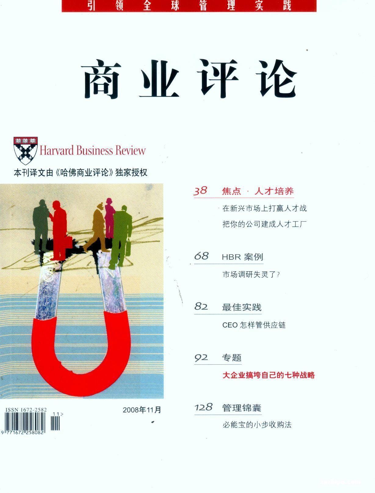 哈佛商业评论2008年11月-商业评论杂志封面,内容精彩试读