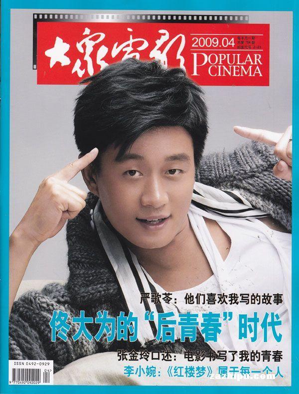 大众电影2009年2月刊封面图片-杂志铺zazhipu.com-的