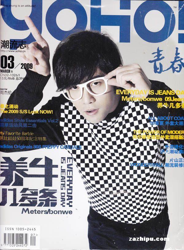 潮流志2009年3月刊-yoho(潮流志)杂志封面,内容精彩试读