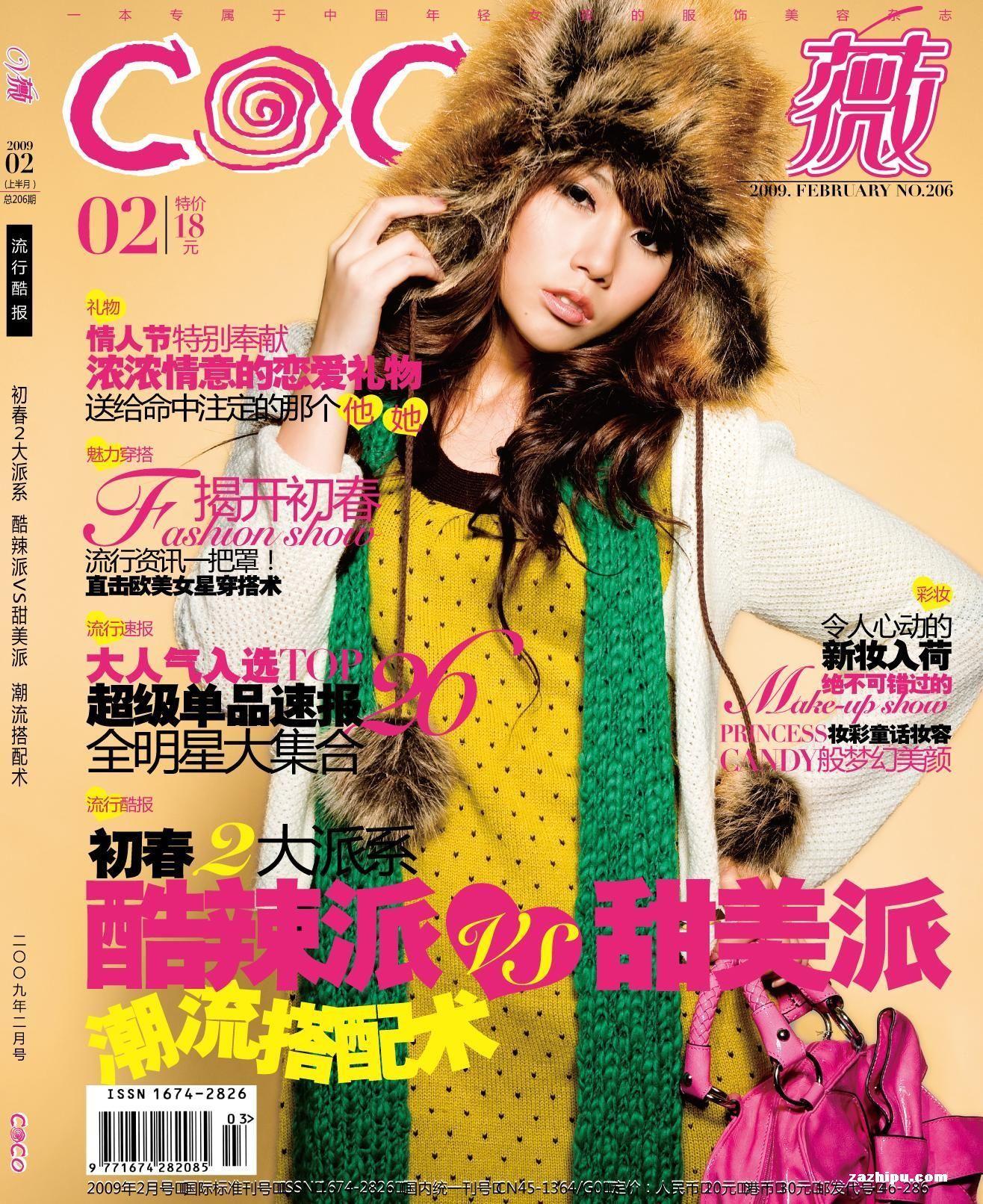 coco少女服饰2009年2月刊-coco少女服饰杂志封面,内容精彩试读