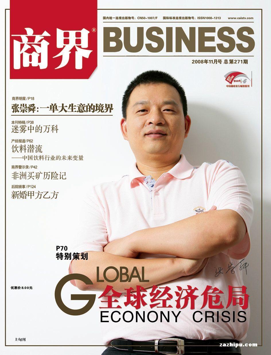 商界2008年11月-商界杂志封面,内容精彩试读