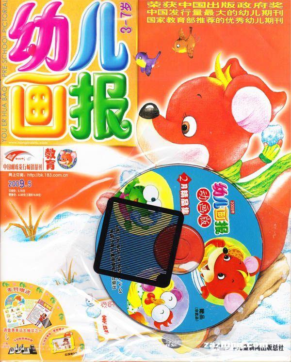 幼儿画报09年2月封面图片-杂志铺zazhipu.com-领先的