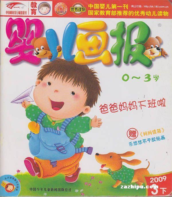 婴儿画报2009年3月刊封面图片 领先的杂志订阅平台