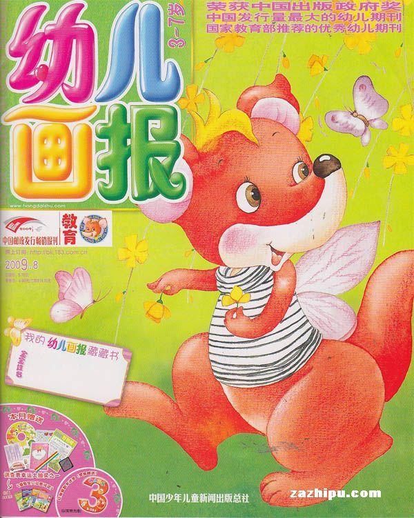 幼儿画报2009年3月封面图片 领先的杂志订阅平台