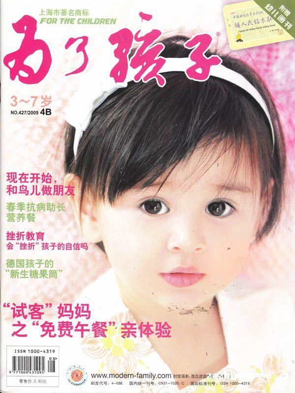 儿童杂志有哪些