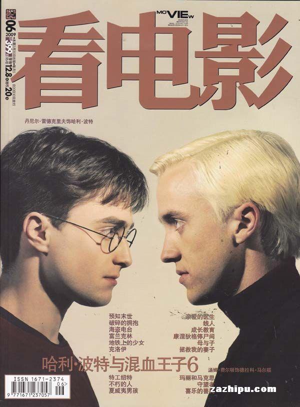 看电影2009年3月-看电影杂志封面,内容精彩试读