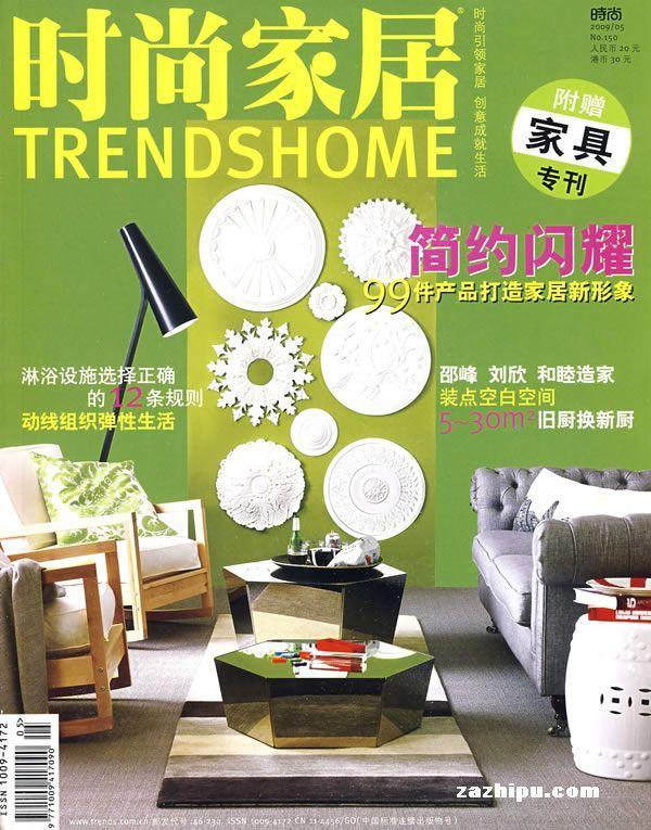 时尚家居2009年5月刊封面图片-杂志铺zazhipu.com-的