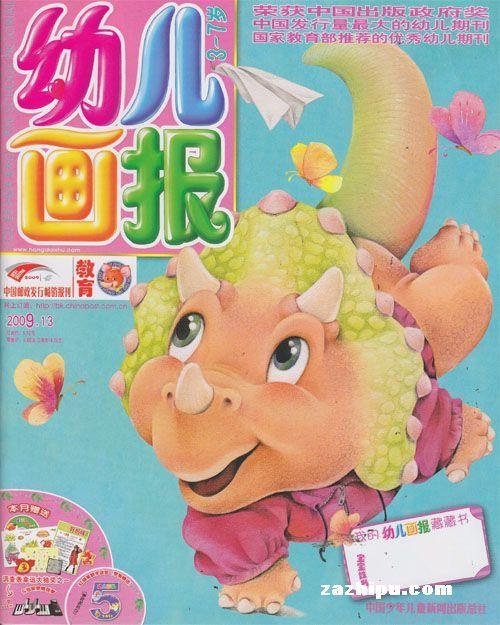 幼儿画报2009年5月 幼儿画报双月刊礼品版订阅