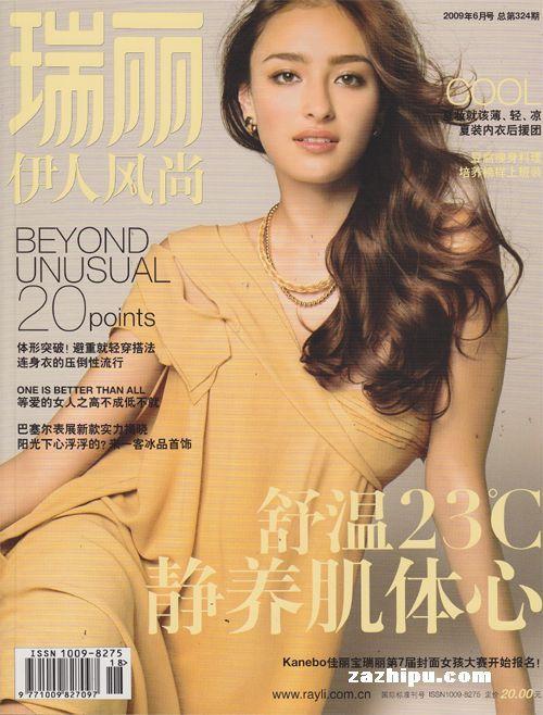瑞丽伊人风尚2009年6月刊