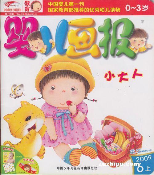 婴儿画报2009年6月上封面图片 领先的杂志订阅平台