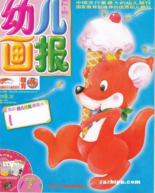 幼儿画报2009年7月刊封面图片 领先的杂志订阅平台