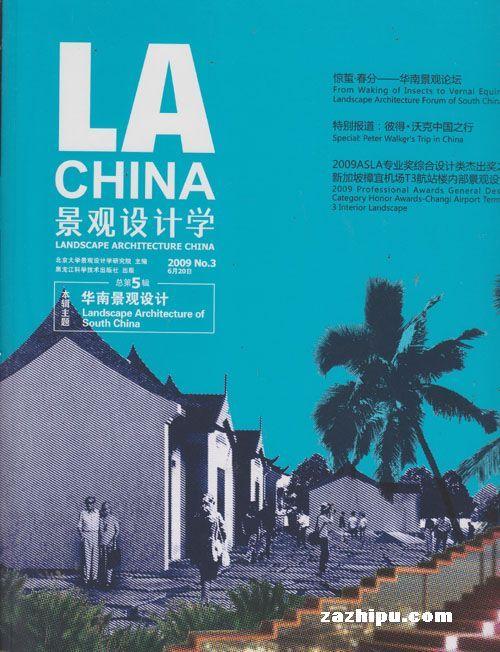 景观设计学2009年6月刊封面图片-杂志铺zazhipu.com