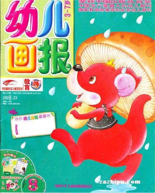 幼儿画报2009年8月刊封面图片 领先的杂志订阅平台