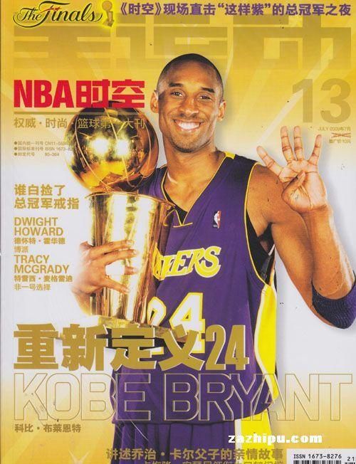 nba时空2009年7月刊-nba时空杂志封面