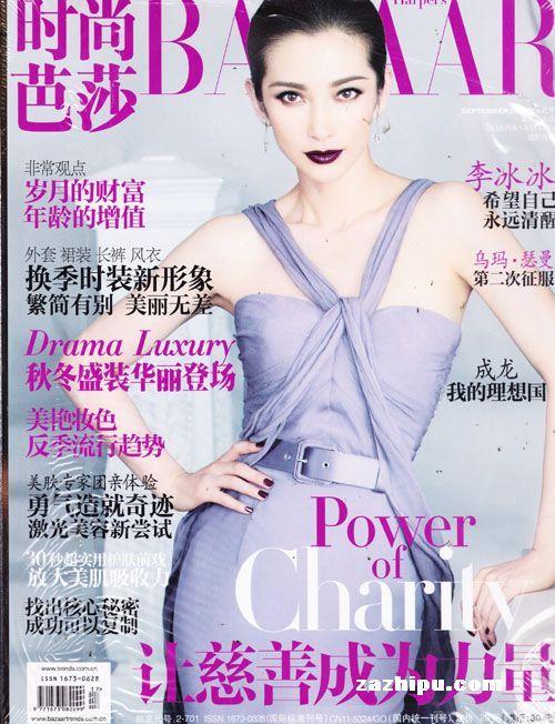 时尚芭莎2009年9月刊封面图片-杂志铺zazhipu.com-的