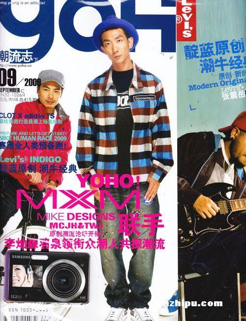 潮流志2009年9月下-yoho(潮流志)杂志封面,内容精彩试读