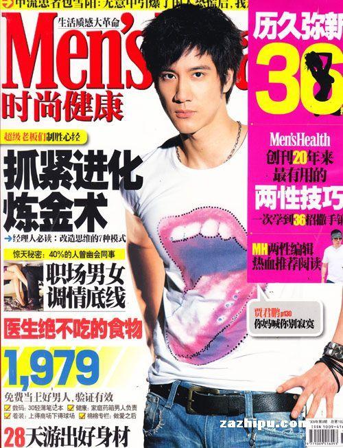 时尚健康男士版 2009年9月封面图片-杂志铺zazhipu.