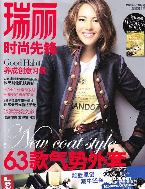 瑞丽时尚先锋2009年10月-瑞丽时尚先锋杂志封面,内容精彩试读 &nbsp
