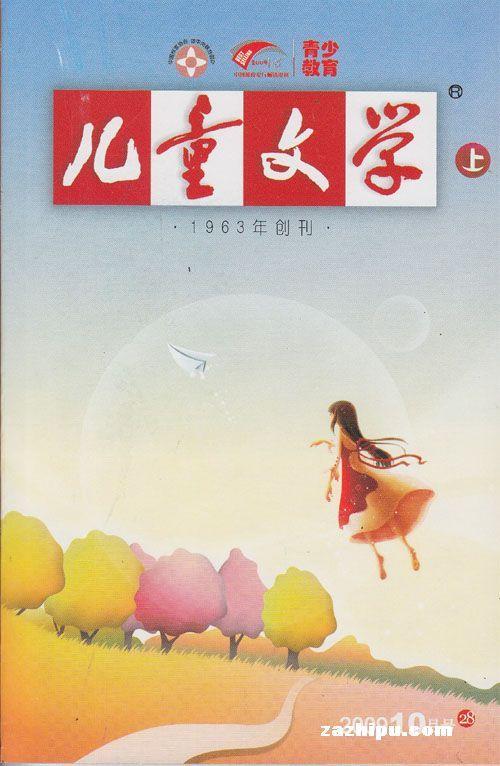 儿童文学2009年10月-儿童文学(儿童版) 送我们爱科学(儿童版)杂志封面