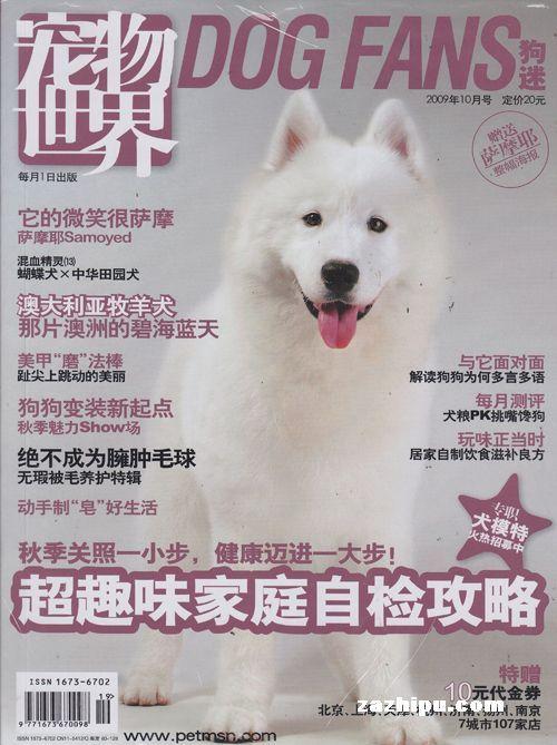 狗迷封面图片-杂志铺zazhipu.com-领先的