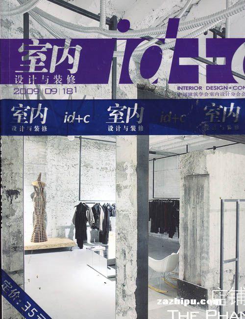 室内设计与装修2009年9月封面图片 杂志铺zazhipu.com 领