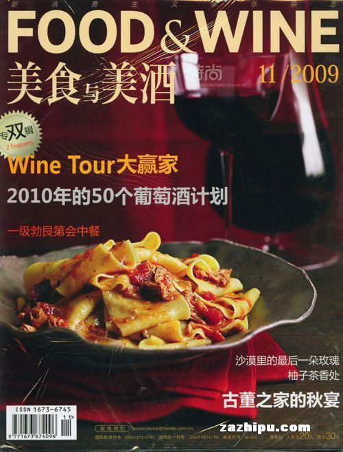 美食与美酒11封面图片-杂志铺zazhipu
