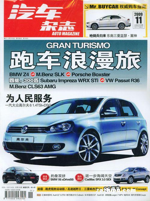 汽车杂志11封面图片-杂志铺zazhipu.com-领先的杂志