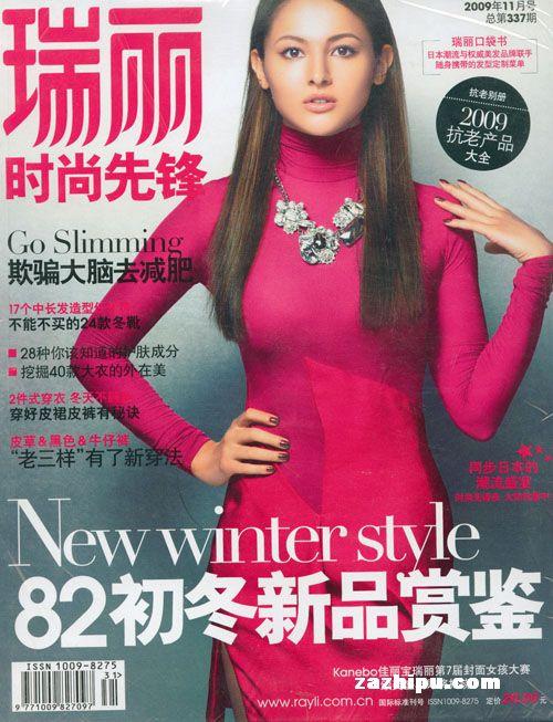 瑞丽时尚先锋杂志封面 瑞丽时尚先锋-瑞丽时尚先锋杂志封面,内容精彩
