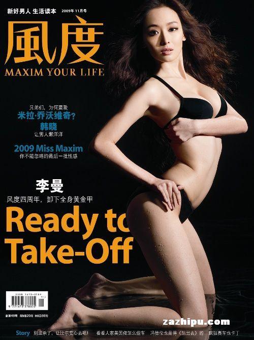 风度杂志2009年11月刊封面图片 杂志铺zazhipu.com 领先的高清图片