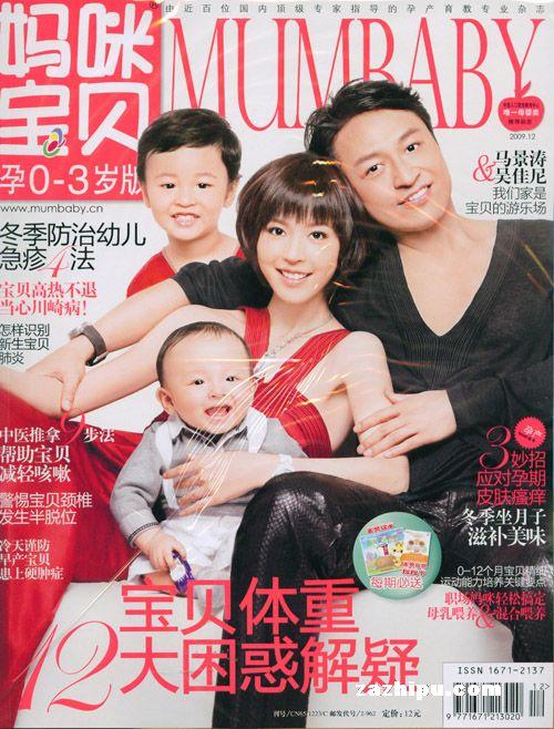 妈咪宝贝09年12月-妈咪宝贝孕0-3岁杂志封面,内容精彩试读