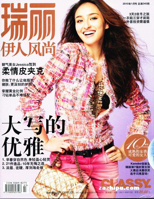 瑞丽伊人风尚2010年1月封面图片-杂志铺zazhipu.com