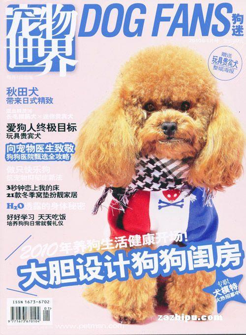 宠物世界狗迷2010年1月-宠物世界(狗迷)杂志封面,内容精彩试读