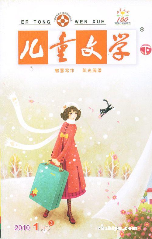 儿童文学下月刊2010年1月封面图片-杂志铺zazhipu.com