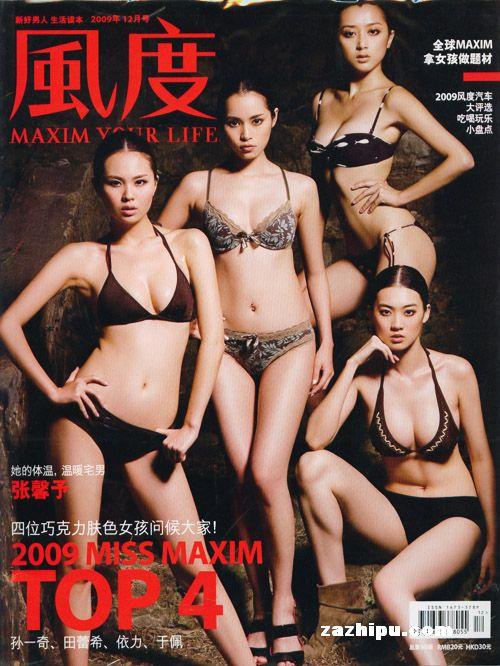 风度杂志订阅高清图片